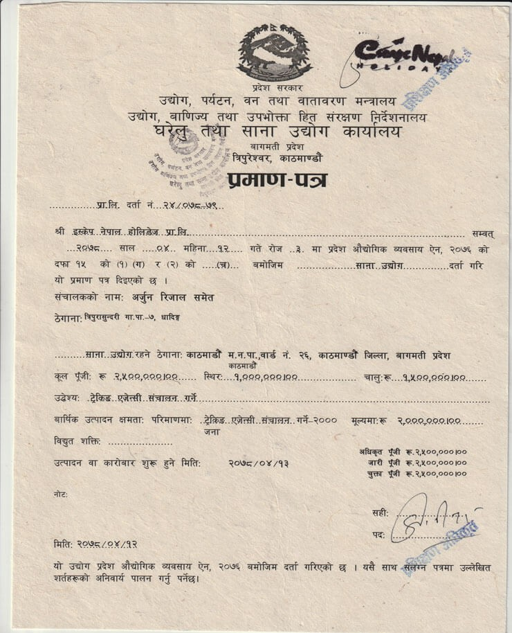 Licence from Industry Department